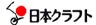 日本クラフト