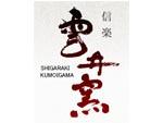 kumoi_logo